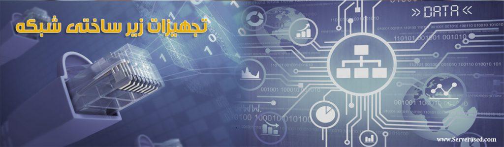 تجهیزات زیرساخت شبکه