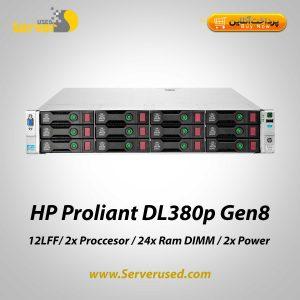 پیشنهاد ویژه سرور / اتوماسیون / حسابداری و ... HP Proliant DL380p Gen8 - 25SFF