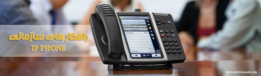 راه حل های VoIP
