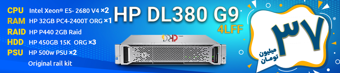 فروش سرور DL380 G9